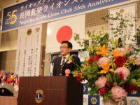 55周年記念大会_会長 L.大井盛久