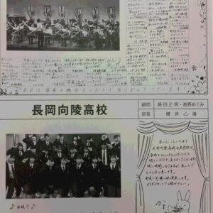 認証55周年記念事業 春待ちフェニックスコンサート パンフレット02