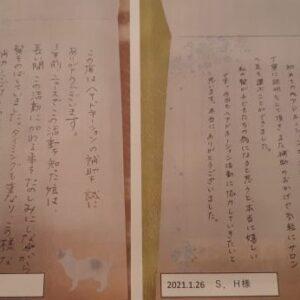第1319回例会 ヘアドネーション お手紙