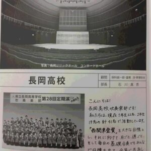 認証55周年記念事業 春待ちフェニックスコンサート パンフレット03