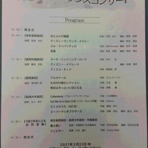 認証55周年記念事業 春待ちフェニックスコンサート パンフレット01